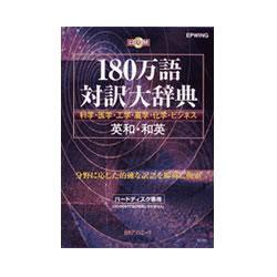 日外アソシエーツ 180万語対訳大辞典 英和・和英 CD-ROM(対応OS:その他) 取り寄せ商品