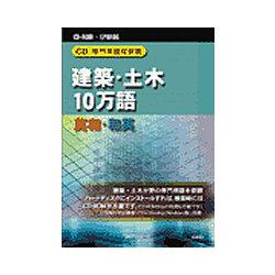 日外アソシエーツ CD-専門用語対訳集 建築・土木10万語 英和/和英(対応OS:WIN) 取り寄せ商品