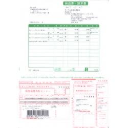 ソリマチ SR362 納品書・払込取扱票・コンビニ収納MT メーカー在庫品