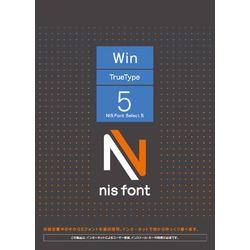 ニイス NIS Font Select 5 Windows版TrueType 取り寄せ商品
