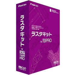 フォトロン ラスタキット for 図脳RAPIDPRO(対応OS:その他)(101197) 取り寄せ商品