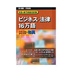 日外アソシエーツ CD-専門用語対訳集 ビジネス・法律16万語 英和・和英(対応OS:WIN&MAC) 取り寄せ商品