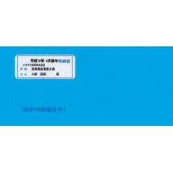 ソリマチ SR291 給与・賞与明細書用封筒(窓付き) メーカー在庫品