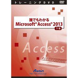 アテイン 誰でもわかるMicrosoft Access 2013 下巻(対応OS:その他)(ATTE-776) 取り寄せ商品