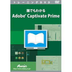 アテイン 誰でもわかるAdobe Captivate Prime(対応OS:その他)(ATTE-993) 取り寄せ商品