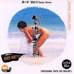 イメージランド 創造素材 ヌードVol.1 Body Shots(対応OS:WIN&MAC) 取り寄せ商品