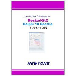 ニュートン ResizeKit2 Delphi 10 Seattle(対応OS:WIN) 取り寄せ商品