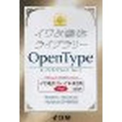 イワタ イワタUDゴシックB 表示用 OpenType(対応OS:WIN&MAC)(604P) 取り寄せ商品