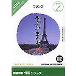 イメージランド 創造素材 外国2フランス(対応OS:WIN)(935603) 取り寄せ商品