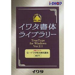 イワタ イワタ学参フォントV2.1 TrueTypeフォント G-イワタ特太教科書体(対応OS:WIN)(467T) 取り寄せ商品