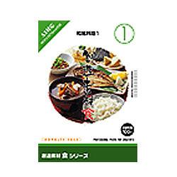 イメージランド 創造素材 食1 和風料理1(対応OS:WIN&MAC)(935583) 取り寄せ商品