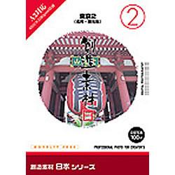 イメージランド 創造素材 日本2東京2名所・観光地(対応OS:WIN)(935596) 取り寄せ商品