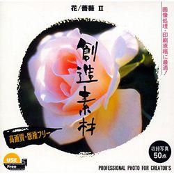 イメージランド 創造素材 花/薔薇Vol.2(対応OS:WIN&MAC) 取り寄せ商品