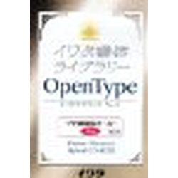 イワタ イワタOTF 明朝体オールド プロ版(対応OS:WIN&MAC)(401P) 取り寄せ商品