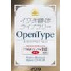 イワタ イワタUDゴシックM 表示用 本文用 OpenType(対応OS:WIN&MAC)(603P) 取り寄せ商品