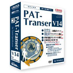 クロスランゲージ PAT-Transer V14(対応OS:その他)(11837-01) 取り寄せ商品