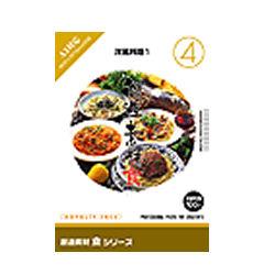 イメージランド 創造素材 食4 洋風料理1(対応OS:その他)(935586) 取り寄せ商品