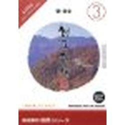 イメージランド 創造素材 自然(3)秋・あき(対応OS:WIN)(935615) 取り寄せ商品
