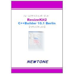 ニュートン ResizeKit2 C++Builder 10.1 Berlin(対応OS:WIN) 取り寄せ商品