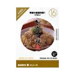 イメージランド 創造素材 食16 季節の家庭料理1(ごはん)(対応OS:WIN)(935631) 取り寄せ商品