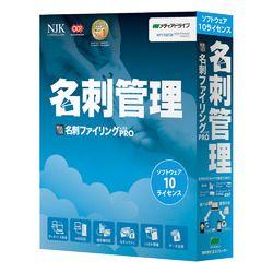 メディアドライブ やさしく名刺ファイリング PRO v.15.0 10ライセンス(対応OS:その他)(WEC150RPA10) 取り寄せ商品