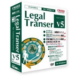 クロスランゲージ Legal Transer V5(対応OS:その他)(11846-01) 目安在庫=△【8/1限定最大2000円OFFクーポンあり】