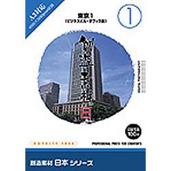 イメージランド 創造素材 日本1東京1ビジネスビル・オフィス街(対応OS:WIN)(935595) 取り寄せ商品