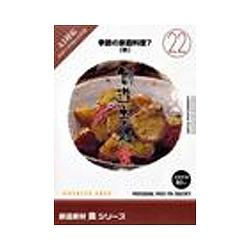 イメージランド 創造素材 食22 季節の家庭料理7(秋)(対応OS:WIN&MAC)(935637) 取り寄せ商品