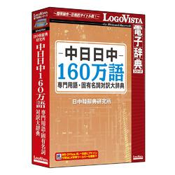 カード決済可能 SHOP OF THE YEAR 2019 パソコン 周辺機器 対応OS:WINMAC 中日日中160万語専門用語 全品送料無料 ジャンル賞受賞しました ロゴヴィスタ 取り寄せ商品 高級 LVDNC02010HV0 固有名詞対訳大辞典