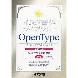 イワタ G-イワタ太教科書体 OpenType(対応OS:その他)(466P) 取り寄せ商品