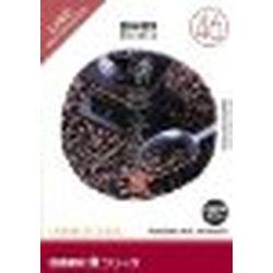 イメージランド 創造素材 食(46)飲み物3(コーヒー)(対応OS:WIN&MAC)(935672) 取り寄せ商品