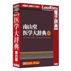 ロゴヴィスタ 南山堂 医学大辞典 第20版(対応OS:WIN&MAC)(LVDNZ06200HR0) 取り寄せ商品