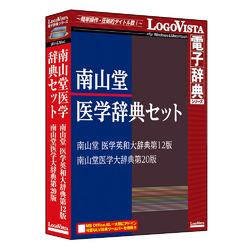 ロゴヴィスタ 南山堂医学辞典セット(対応OS:WIN&MAC)(LVDST17010HV0) 取り寄せ商品