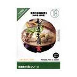 イメージランド 創造素材 食18 季節の家庭料理3(魚料理・鍋料理)(対応OS:WIN)(935633) 取り寄せ商品