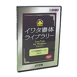 イワタ イワタ書体ライブラリーTrueType V4.1イワタ行書体(対応OS:WIN)(423T) 取り寄せ商品