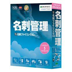メディアドライブ やさしく名刺ファイリング PRO v.15.0 5ライセンス(対応OS:その他)(WEC150RPA05) 取り寄せ商品