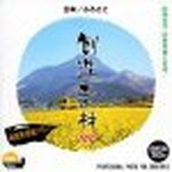 イメージランド 創造素材100 日本 ふるさと(対応OS:WIN)(935537) 取り寄せ商品