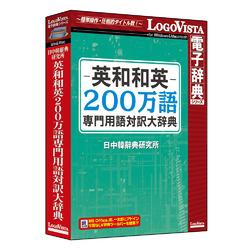 【カード決済可能】【SHOP OF THE YEAR 2019 パソコン・周辺機器 ジャンル賞受賞しました!】 ロゴヴィスタ 英和和英200万語専門用語対訳大辞典(対応OS:WINMAC)(LVDNC01020HV0) 取り寄せ商品