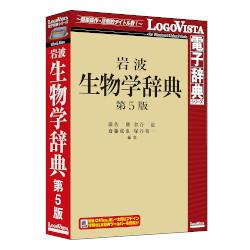 ロゴヴィスタ 岩波 生物学辞典 第5版(対応OS:WIN&MAC)(LVDIW06050HV0) 取り寄せ商品
