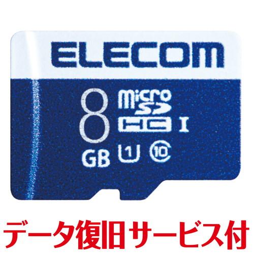 【P5E】エレコム MF-MS008GU11R MF-MSU11Rシリ-ズ デ-タ復旧microSDHCカ-ド 8GB(MF-MS008GU11R) 取り寄せ商品