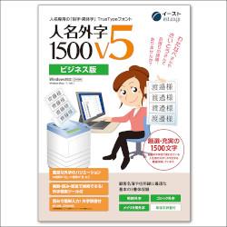 イースト 人名外字1500 V5 ビジネス版 マスターパッケージ(対応OS:その他) 取り寄せ商品