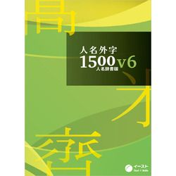 イースト 人名外字1500V6 人名辞書版 マスターパッケージ(対応OS:その他)(JIN15V6JM) 取り寄せ商品