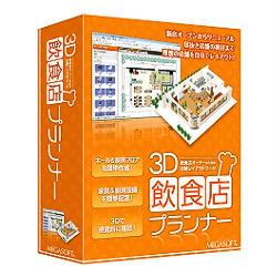 メガソフト 3D飲食店プランナー(対応OS:WIN) 取り寄せ商品