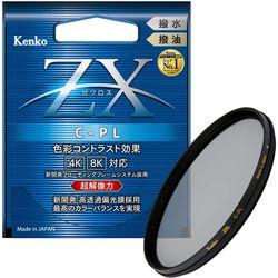 Kenko Tokina 725845 58S ZX C-PL レンズフィルター 取り寄せ商品