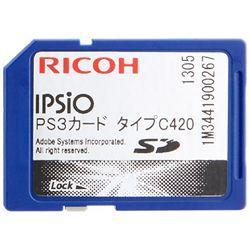 リコー IPSiO PS3カード タイプC420(308757) 取り寄せ商品