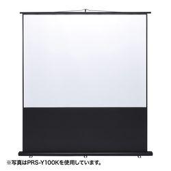 サンワサプライ プロジェクタースクリーン(床置き式) 85型 PRS-Y85K メーカー在庫品