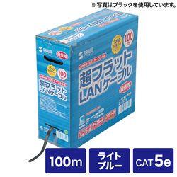 【P5S】サンワサプライ LA-FL5-CB100LB 超フラットケーブルのみ100m(LA-FL5-CB100LB) メーカー在庫品