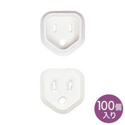 【P10S】サンワサプライ プラグ安全カバー 3Pプラグ対応 ホワイト 100個入 TAP-PSC3N100(TAP-PSC3N100) メーカー在庫品