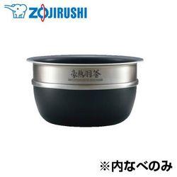 象印 【部品・取寄】豪熱羽釜2.2mm 5.5合 B372 取り寄せ商品