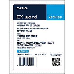 カシオ計算機(CASIO) XSSH23MC メーカー在庫品